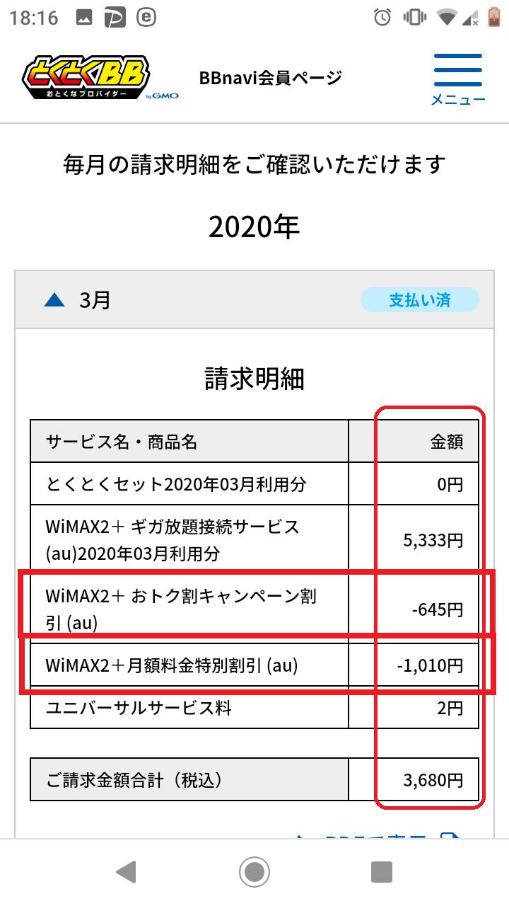 WIMAXの実際の請求明細