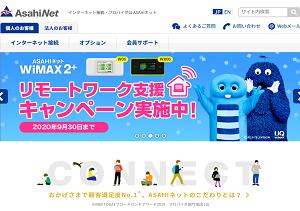 朝日ネット WIMAX