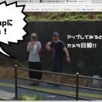「俺たちgoogleマップのストリートビューに写っとうばい!」