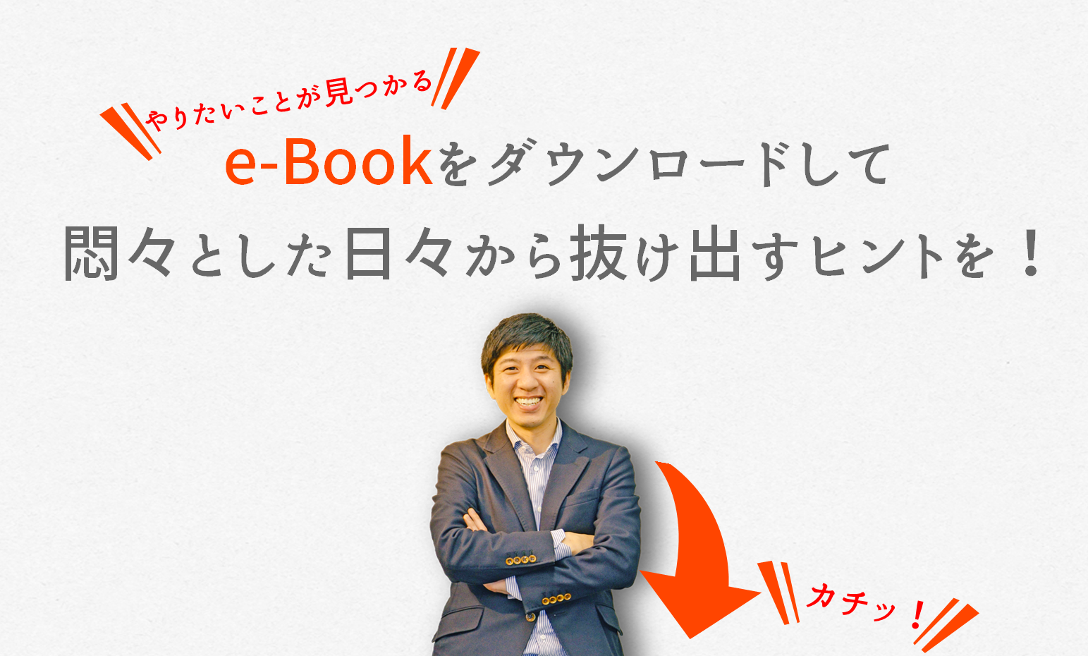 フロントe-bookバナー画像