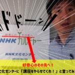NHKカルチャー福岡に講座開催の企画提案!