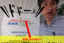 NHKカルチャー福岡