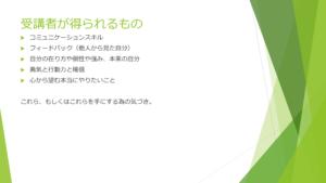 NHK文化センター福岡2