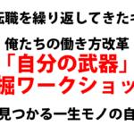 10/28福岡 たった3時間で見つかる、どんな業界、仕事にも通じる一生モノの「じぶんの武器」発掘ワークショップ。本来の自分が復活、自分の生かし方のヒントが見つかります。