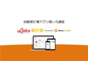 自動家計簿アプリ活用方法