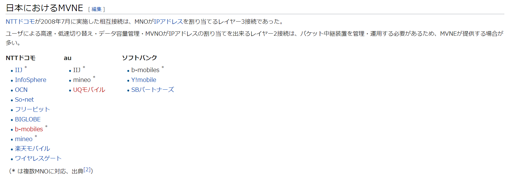 WikipediaMVNE