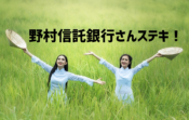 振込手数料無料_野村信託銀行