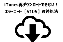 itunes再ダウンロードできない エラーコード5105対処法