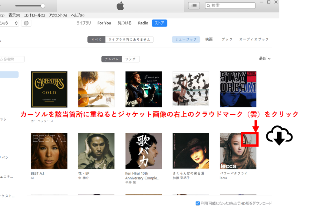 iTunes再ダウンロード