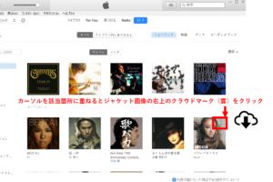 iTunes再ダウンロード1