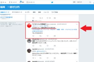 Twitterで一括ゼロ円やキャッシュバック