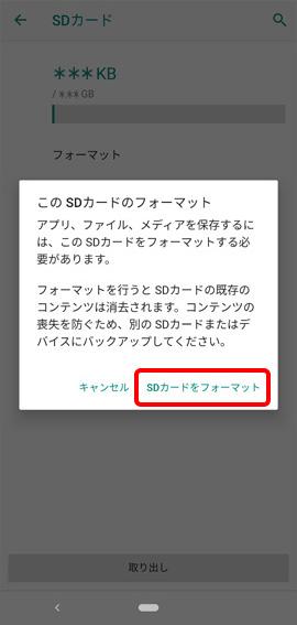 SDカード内部フォーマット