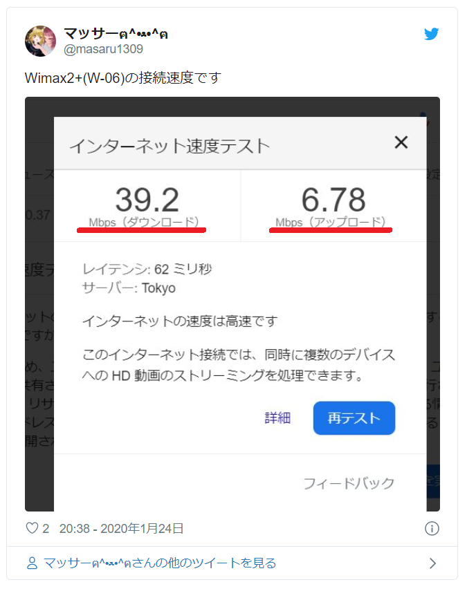 WIMAXの口コミ