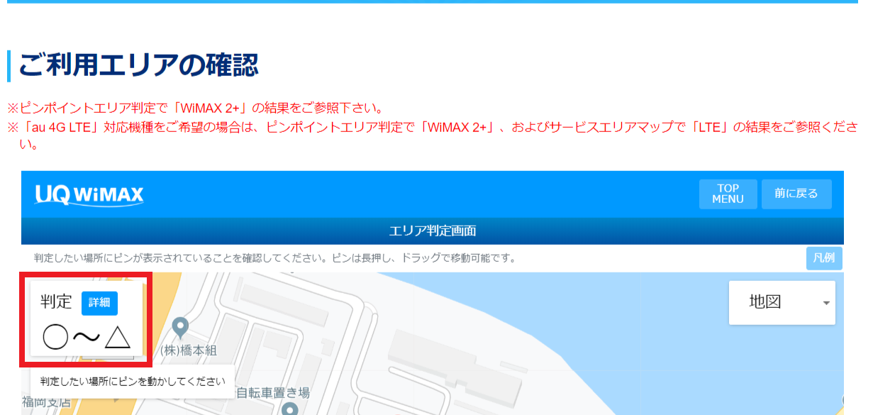 WIMAXエリア判定結果