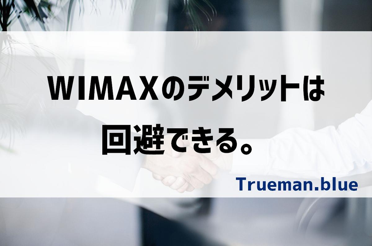 WIMAXのデメリットと対策