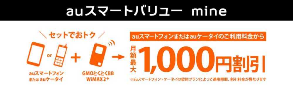 WiMAXセット割り