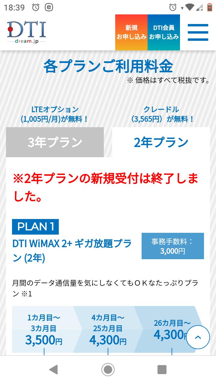 WIMAX2年プラン新規受付終了