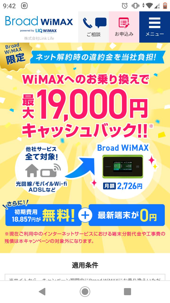 WIMAX解除料負担