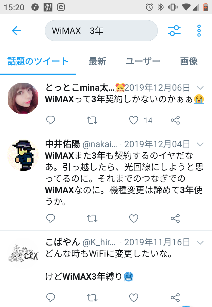 WiMAX3年縛り
