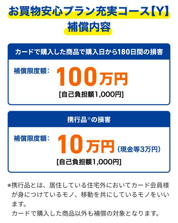 お買物安心プラン 充実コース[Y]