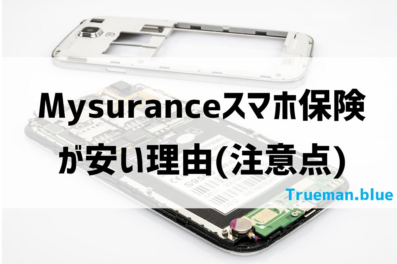 Mysuranceスマホ保険、月額200円の落し穴