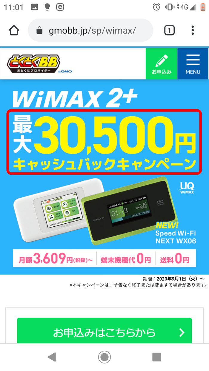 wimaxキャッシュバック11ヶ月後