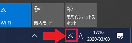 5GHzの確認の仕方