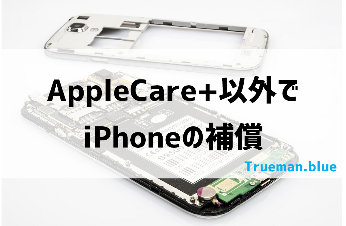 AppleCare+以外でiPhoneにおすすめのスマホ保険