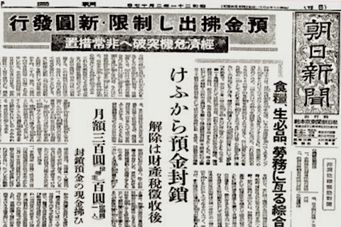 日本預金封鎖