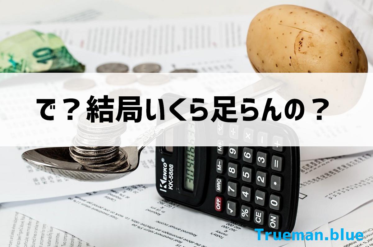 老後2000円問題は一人?夫婦?計算根拠と老後のリアル家計簿